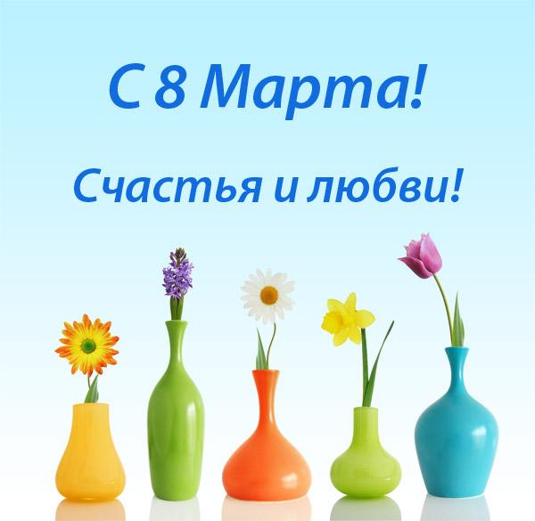 Поздравляем с 8-м марта